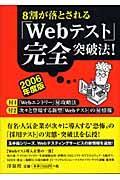 8割が落とされる「Webテスト」完全突破法! 2006年度版の本