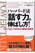 ハーバード流「話す力」の伸ばし方!の本