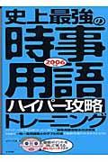 史上最強の時事用語〈ハイパー攻略〉トレーニング 2006年版の本