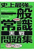 史上最強の一般常識〈実戦〉問題集 2006年版の本