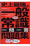 史上最強の一般常識〈一問一答〉問題集 2006年版の本