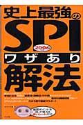 史上最強のSPI〈ワザあり〉解法 2006年版の本