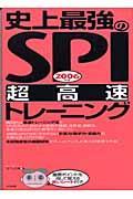 史上最強のSPI超高速トレーニング 2006年版の本