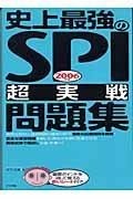 史上最強のSPI〈超実戦〉問題集 2006年版の本