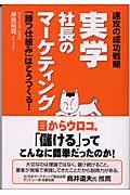 実学社長のマーケティングの本