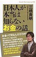 日本人が本当は知らないお金の話の本