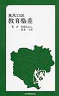 東京23区教育格差の本