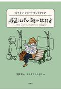 怪盗ルパン謎の旅行者の本