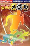 チームでつかんだ栄光のメダル 陸上男子400mリレーの本