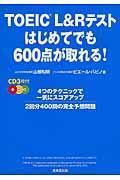 TOEIC L&Rテストはじめてでも600点が取れる!の本