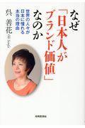 なぜ「日本人がブランド価値」なのかの本