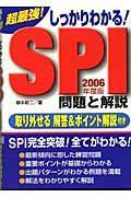 超最強!しっかりわかるSPI問題と解説 [2006年版]の本