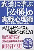 武道に学ぶ「必勝」の実戦心理術の本