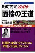 絶対内定面接の王道 2006の本