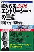 絶対内定エントリーシートの王道 2006の本