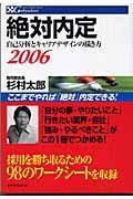 絶対内定 2006の本