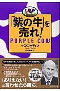 「紫の牛」を売れ!の本