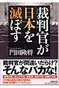 裁判官が日本を滅ぼすの本