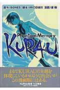 Kurauの本