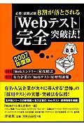 8割が落とされる「Webテスト」完全突破法! 2007年度版の本