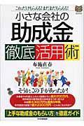 小さな会社の「助成金」徹底活用術の本