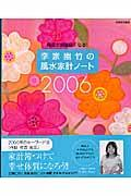李家幽竹の風水家計ノート 2006の本