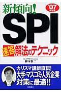 新傾向! SPI「速答」解法のテクニック '07年度版の本