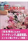 花を売る技術の本
