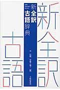 新全訳古語辞典の本