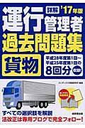 詳解運行管理者〈貨物〉過去問題集 '17年版
