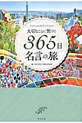 大切なことに気づく365日名言の旅の本