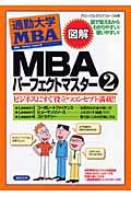 図解MBAパーフェクトマスター 2の本