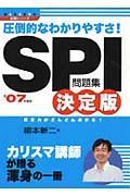 SPI問題集決定版 〔'07年度版〕の本