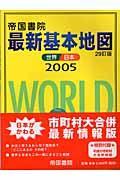 最新基本地図 2005の本