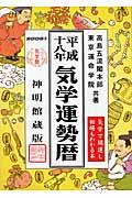 気学運勢暦 平成18年の本