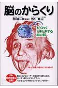 脳のからくりの本