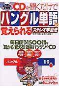 CDを聞くだけでハングル単語が覚えられるステレオ学習法の本