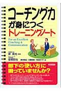 コーチング力が身につくトレーニングノートの本