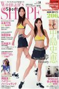 Woman's SHAPE & Sports (ウーマンズシェイプアンドスポーツ) 2016年 12月号の本
