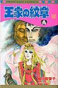王家の紋章 第62巻