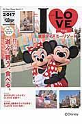アイラブ東京ディズニ−リゾ−ト 2017