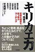 キリカエ力は、指導力の本