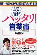 銀座の女社長が教えるハッタリ!営業術の本