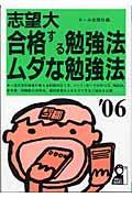 志望大合格する勉強法・ムダな勉強法 2006年版の本