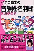 イホコ先生の音韻姓名判断の本
