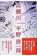 高瀬川の本