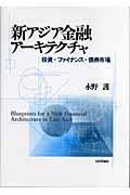 新アジア金融アーキテクチャの本