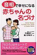音相で幸せになる赤ちゃんの名づけの本