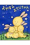 おやすみおちびちゃんの本