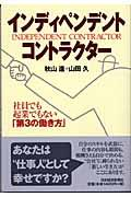 インディペンデント・コントラクターの本